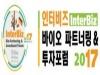 제약-바이오산업 최대 산학연 벤처 기술이전 축제