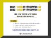서울시한의사회, 매월 10일 '한의약의 날' 지정…다양한 이벤트 진행