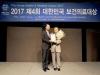 국제성모병원 맞춤형암치유병원, 보건의료대상 복지부장관상 수상