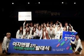 대웅제약, 이지엔6 대학생 서포터즈 '이지엔젤' 2기 발대식 개최
