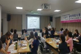 간호인력취업교육센터, 간호인력 이·퇴직방지 사업 진행