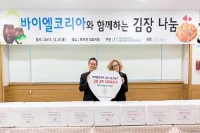 바이엘코리아, 홀몸 어르신 위한 '김장 나눔 행사' 진행