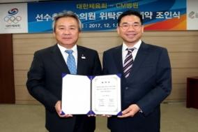 대한체육회, CM병원과 선수촌 부속의원 위탁운영 계약 체결