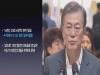 '문재인 케어' 재정 보전 위한 약가인하설 '모락모락'