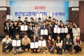 종근당고촌재단, 2018년도 장학증서 수여식 개최