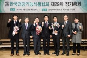 한국건강기능식품협회, 2018년 제29차 정기총회 개최