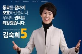 """김숙희 의협 회장 후보 """"국민과 공감하는 이기는 투쟁할 것"""""""