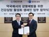한국먼디파마, 대한약사회와 약국 감염예방 활성화 캠페인 MOU