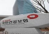 건보공단, 올해 상반기 신규 직원 500여명 채용