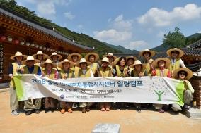 충북대병원 암생존자통합지지센터, '암생존자 힐링캠프' 진행