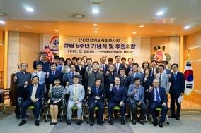 인천의료사회봉사회, '창립 5주년 기념식 및 후원의 밤' 성료