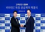 고려은단, DSM사와 영국산 비타민 원료 독점 계약 연장