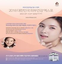 '2018 대한민국 피부건강 엑스포' 9월 14~16일 개최