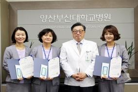 양산부산대병원, 환자안전 주간행사 개최
