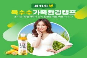광동제약, '옥수수가족환경캠프' 참가 가족 모집