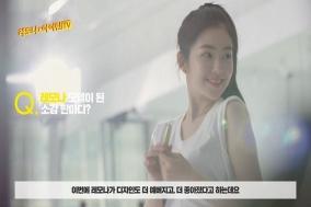 경남제약 레모나, 아이린과 함께한 광고 메이킹 필름 공개