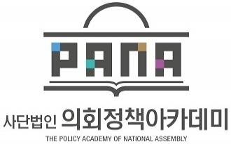 의회정책아카데미, '제5기 국회정책전문가과정' 수강생 모집