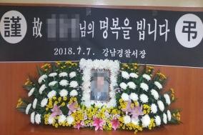 독거 북한이탈주민, 강남경찰서 지원 하에 장례 치러