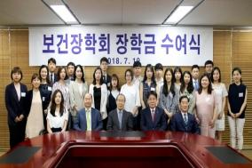 유한양행, 제50회 보건장학회 장학금 수여식 개최