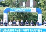 영진약품, 화성시 영진바이오 일반산업단지 착공식 개최