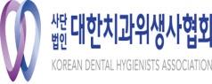 치과위생사협회, 대회원 담화문 발표