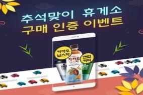 일동후디스, '추석맞이 휴게소 구매 인증 이벤트' 진행