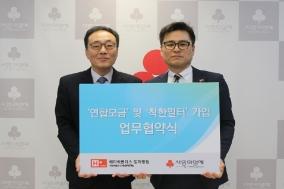 H+양지병원, 서울 사랑의열매와 소액 치료비 연합모금 협약