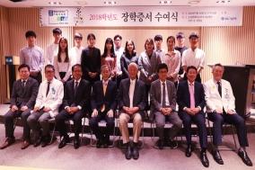 '향설 서석조 박사 기념 사업회' 장학금 수여식 거행