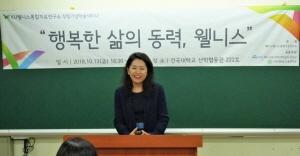 건국대, 'KU웰니스통합치료연구소' 설립 출범