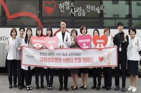 대림성모병원, 개원 49주년 기념 사랑의 헌혈 캠페인 진행