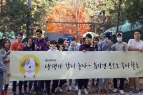 유한양행 직원 봉사단, 유기견 보호소 방문 '뜻깊은 하루'