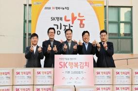 성남지역 SK 4개 관계사, 김장김치로 이웃사랑 실천