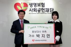 생명보험재단, 가수 박지민 홍보대사로 위촉