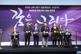 JW중외제약, 발달장애인 위한 '2018 JW 아트 어워즈' 시상식 개최