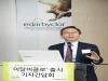 한국다케다제약-동아ST, 고혈압 복합제 '이달비클로' 급여 출시