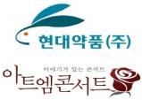 현대약품 아트엠콘서트, 온라인 채널 조회 수 월간 10만뷰 돌파