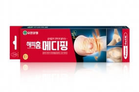 유한양행, 스포츠 테이프 '해피홈 메디핑' 출시