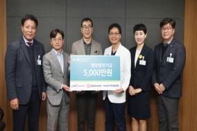 브레인콘텐츠그룹, 순천향서울병원에 기부금 전달
