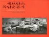 3·1운동 100주년 기념해 '세브란스 독립운동사' 책으로 나와