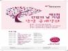강남세브란스병원, 28일 제3회 간암의 날 맞아 간암 공개강좌 개최
