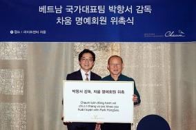 차움, 베트남 축구영웅 박항서 감독 '차움 명예회원' 위촉