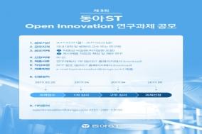 '제3회 동아에스티 오픈 이노베이션 연구과제' 공모