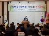 한국생약협회, 제50회 정기총회 개최