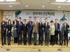 한약진흥재단, 제8차 한의약 보건정책 포럼 개최