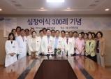 삼성서울병원 심장이식수술 300례 돌파