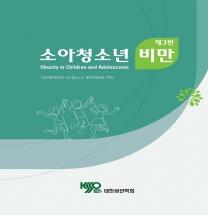 대한비만학회, '소아청소년 비만(제3판)' 발간