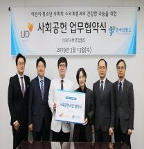유디-한국잡월드, 어려운 이웃돕기 위해 사회공헌 협약 체결
