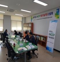 HACCP부산지원, '찾아가는 기술상담센터' 운영