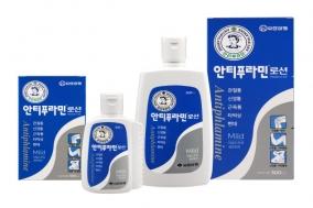 유한양행, '안티푸라민 로션 마일드' 출시