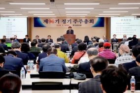유한양행, 제96기 정기주주총회 개최